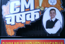 CM Shashak