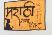 Marathi Divas